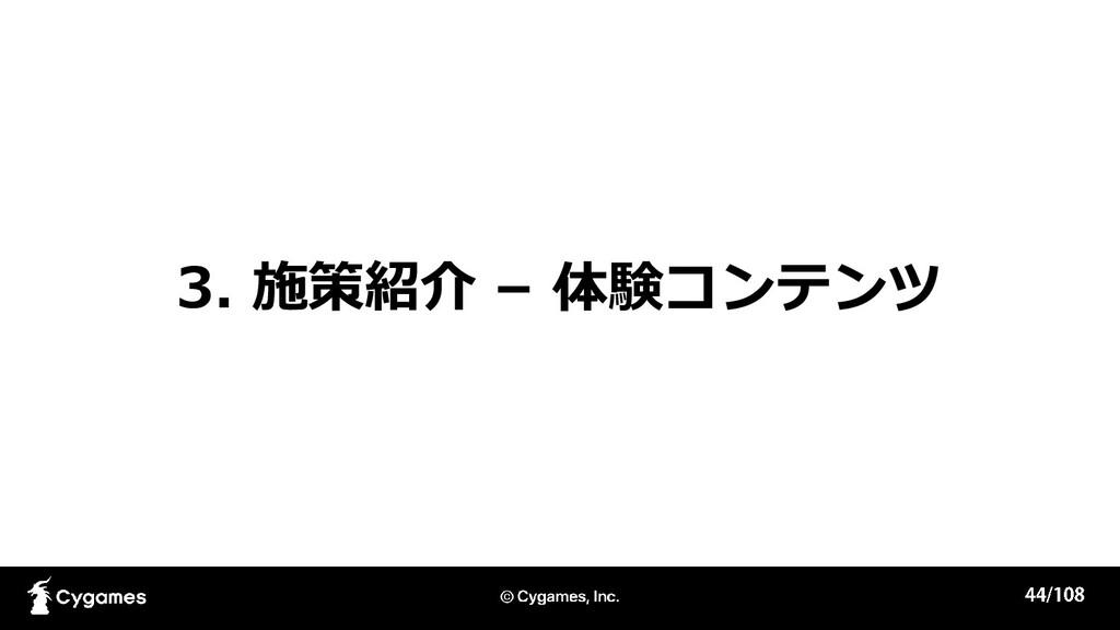 3. 施策紹介 – 体験コンテンツ