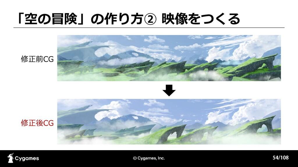 修正前CG 修正後CG 「空の冒険」の作り方② 映像をつくる