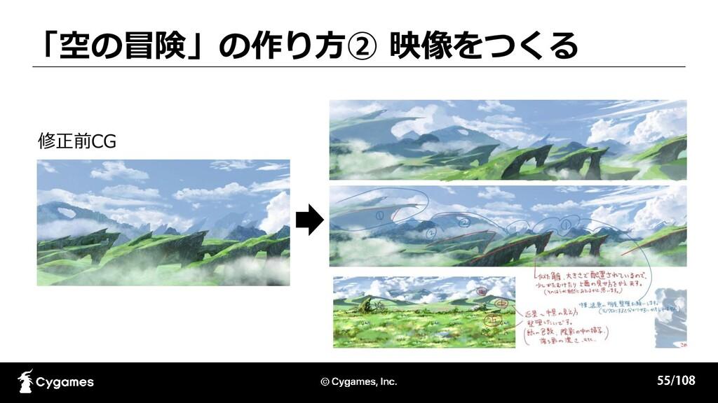 修正前CG 「空の冒険」の作り方② 映像をつくる