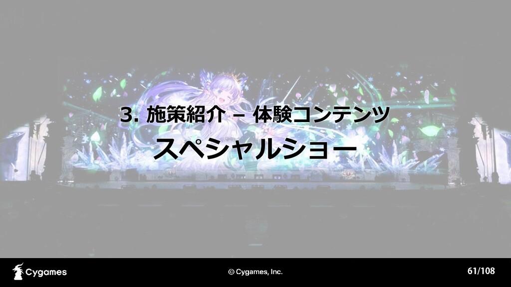 3. 施策紹介 – 体験コンテンツ スペシャルショー