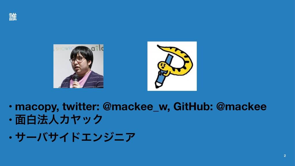 ୭ • macopy, twitter: @mackee_w, GitHub: @mackee...