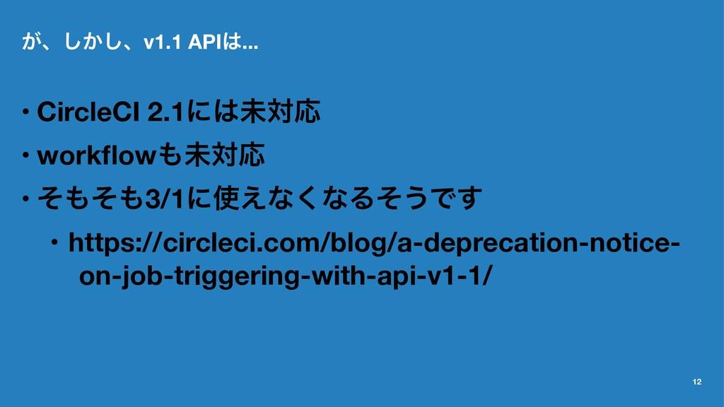 ͕ɺ͔͠͠ɺv1.1 API... • CircleCI 2.1ʹະରԠ • workflo...