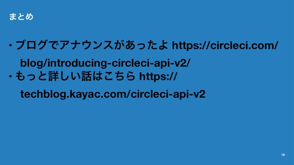 ·ͱΊ • ϒϩάͰΞφϯε͕͋ͬͨΑ https://circleci.com/ blog...