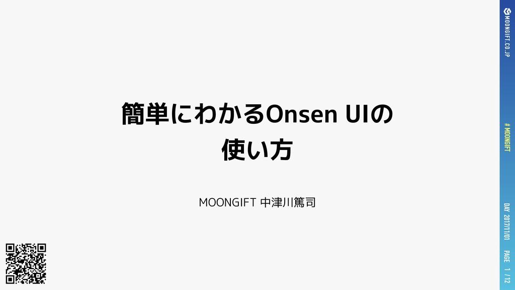 PAGE DAY 2017/11/01 # MOONGIFT / 12 簡単にわかるOnsen...