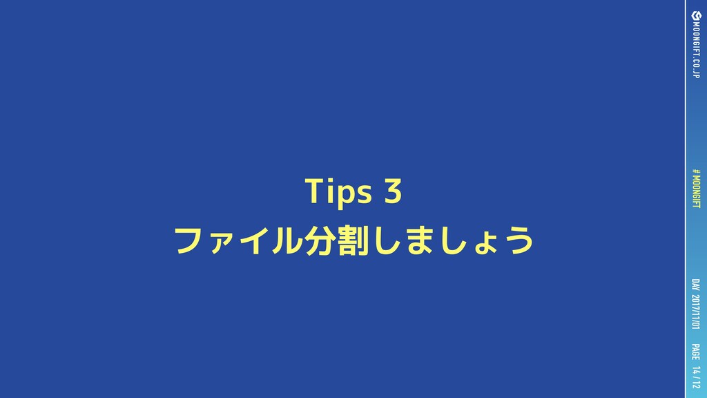 PAGE DAY 2017/11/01 # MOONGIFT / 12 Tips 3 ファイル...