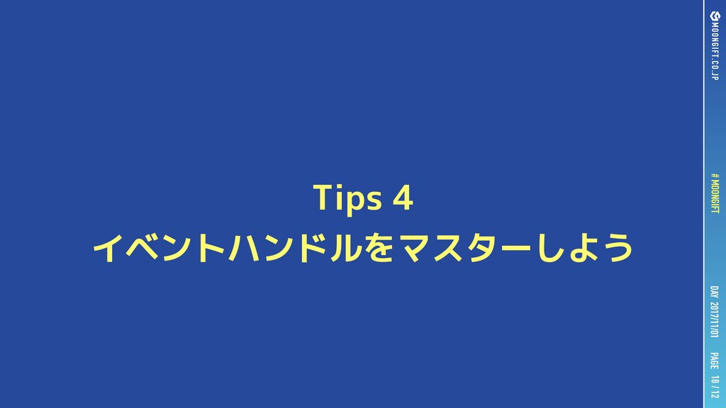 PAGE DAY 2017/11/01 # MOONGIFT / 12 Tips 4 イベント...
