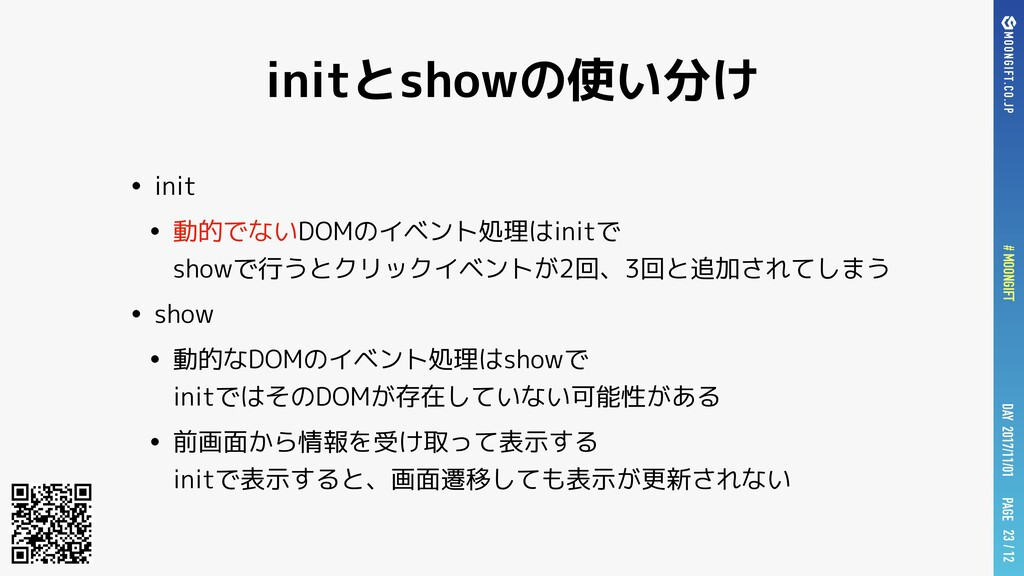 PAGE DAY 2017/11/01 # MOONGIFT / 12 initとshowの使...