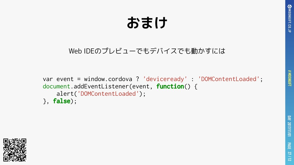 PAGE DAY 2017/11/01 # MOONGIFT / 12 おまけ Web IDE...