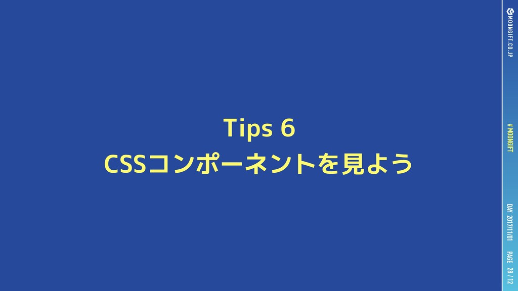 PAGE DAY 2017/11/01 # MOONGIFT / 12 Tips 6 CSSコ...