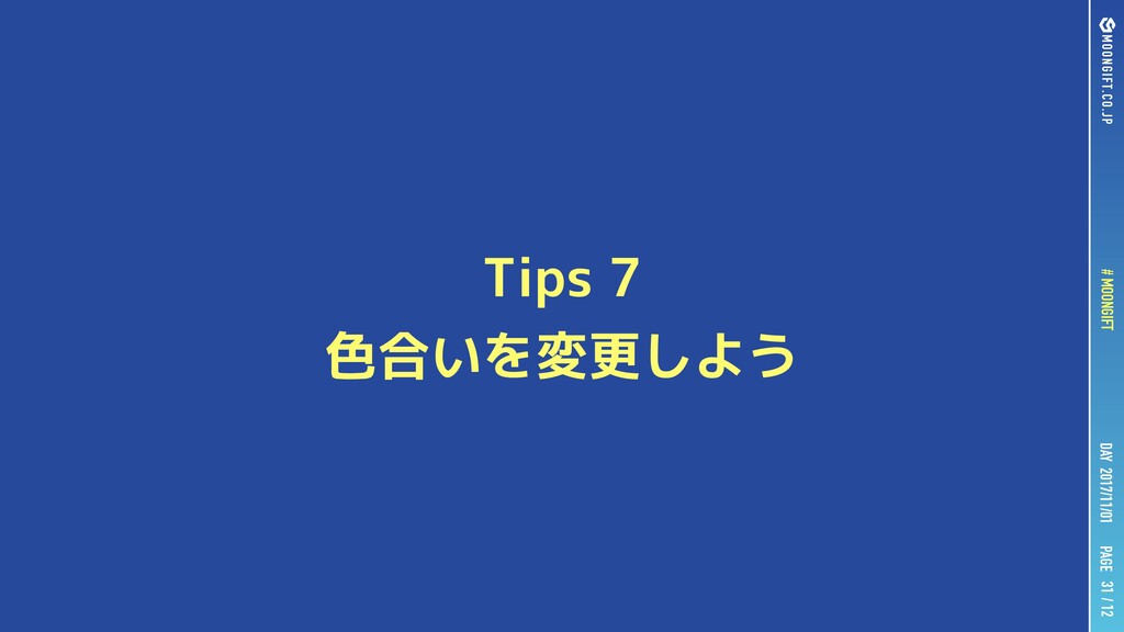 PAGE DAY 2017/11/01 # MOONGIFT / 12 31 Tips 7 色...