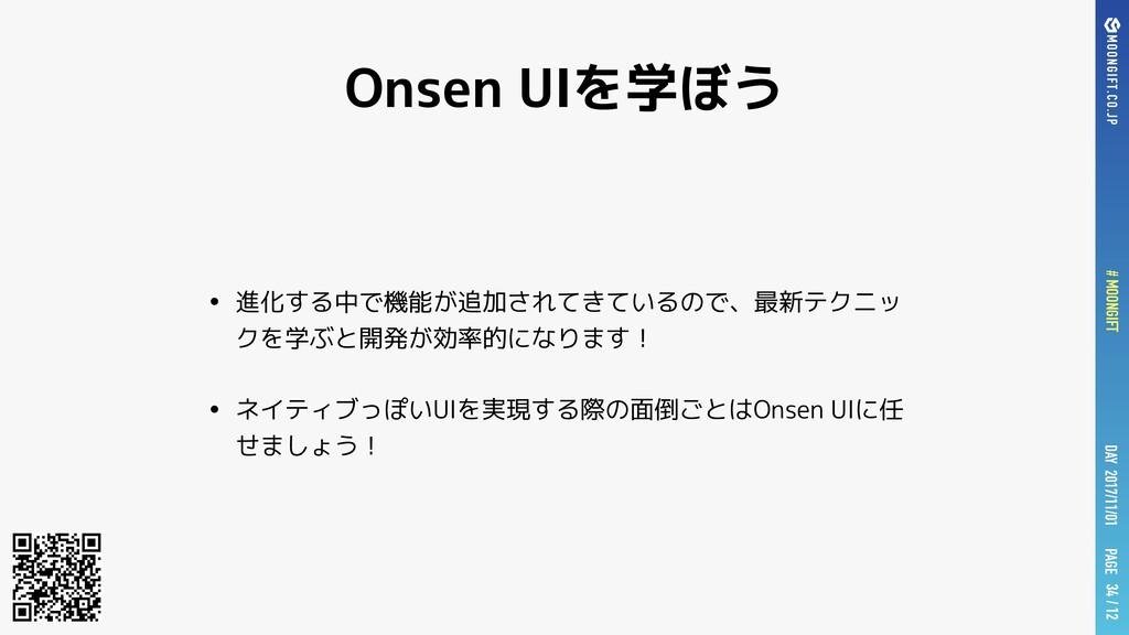 PAGE DAY 2017/11/01 # MOONGIFT / 12 Onsen UIを学ぼ...