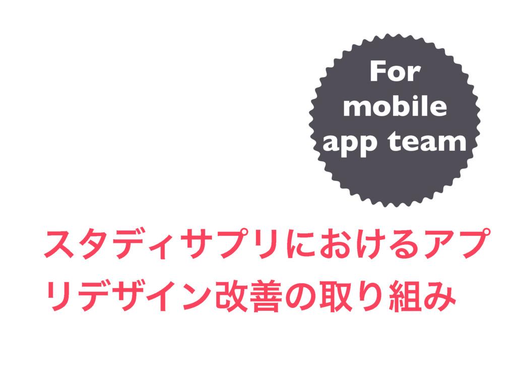 ελσΟαϓϦʹ͓͚ΔΞϓ ϦσβΠϯվળͷऔΓΈ For mobile app team