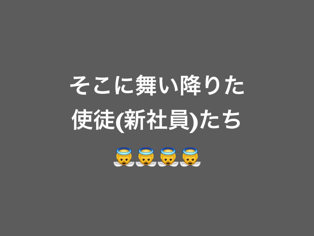 ͦ͜ʹ͍߱Γͨ ె(৽ࣾһ)ͨͪ
