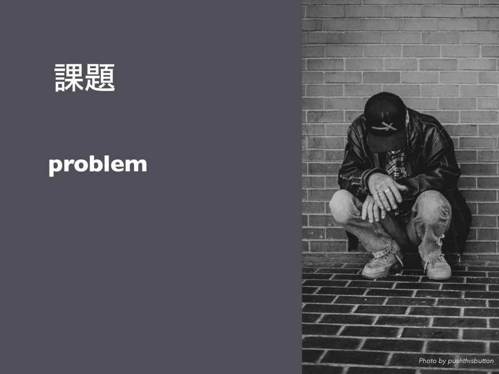 ՝ problem Photo by pushthisbutton