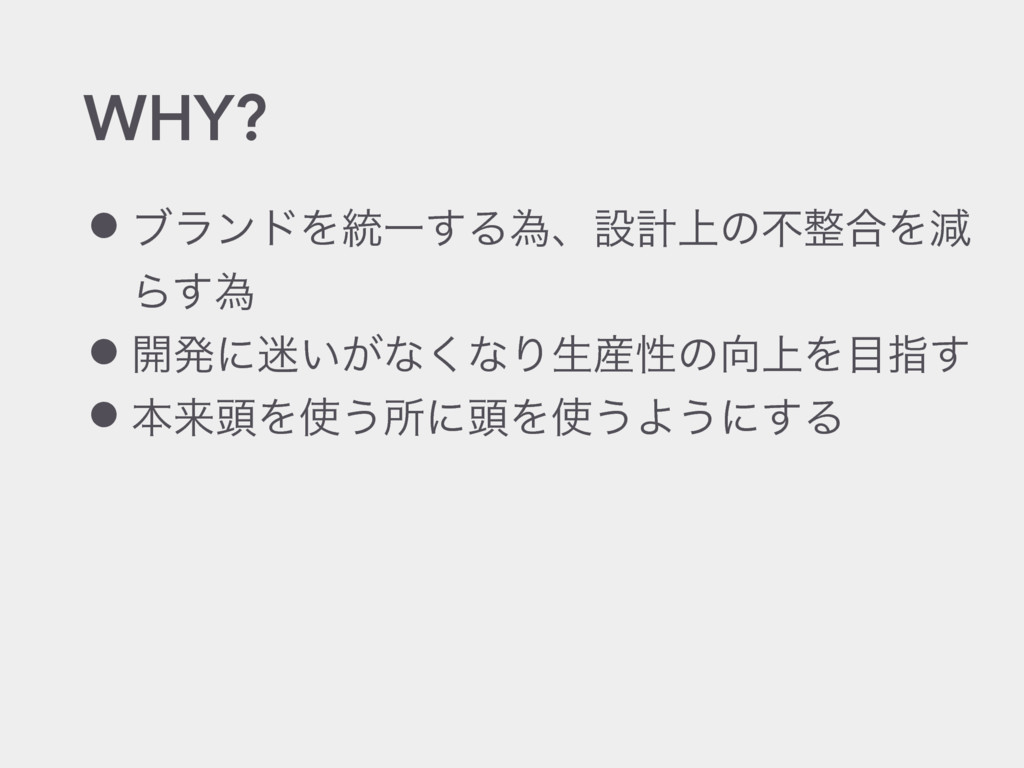 WHY? •ϒϥϯυΛ౷Ұ͢Δҝɺઃܭ্ͷෆ߹Λݮ Β͢ҝ •։ൃʹ͍͕ͳ͘ͳΓੜੑͷ...