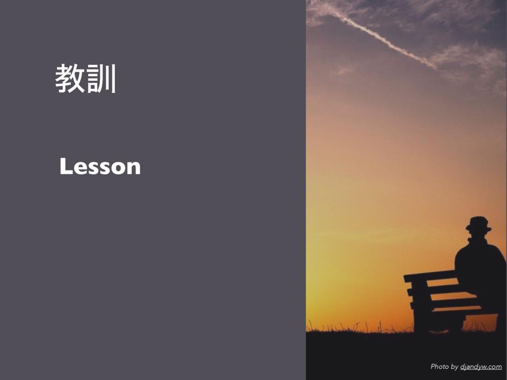 ڭ܇ Lesson Photo by djandyw.com