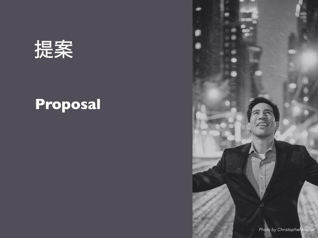 ఏҊ Proposal Photo by Christopher.Michel