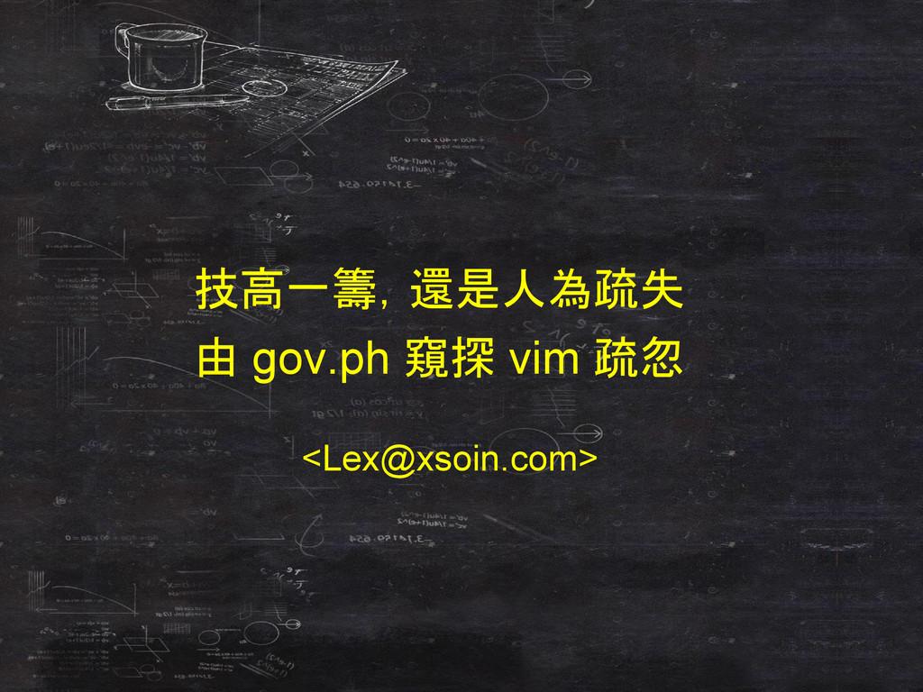 技高一籌,還是人為疏失 由 gov.ph 窺探 vim 疏忽 <Lex@xsoin.com>