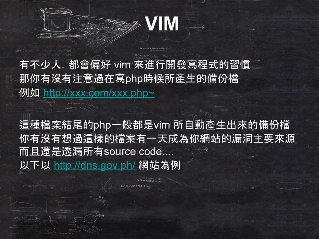 VIM 有不少人,都會偏好 vim 來進行開發寫程式的習慣 那你有沒有注意過在寫php時候所產...