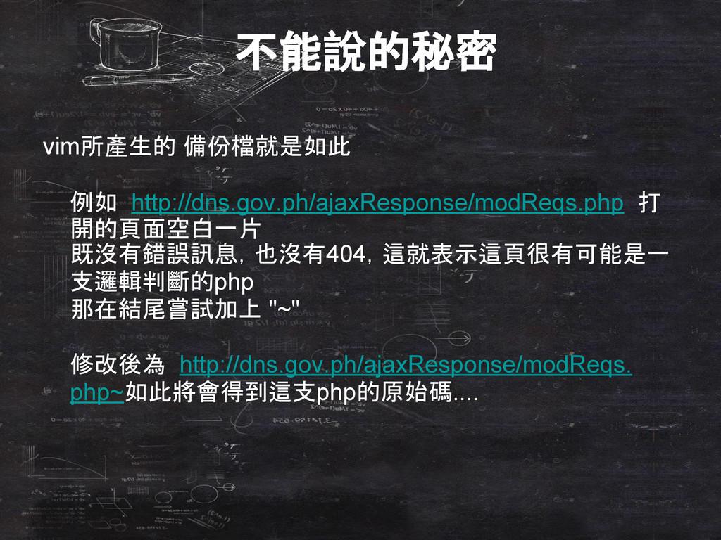 不能說的秘密 vim所產生的 備份檔就是如此 例如 http://dns.gov.ph/aja...