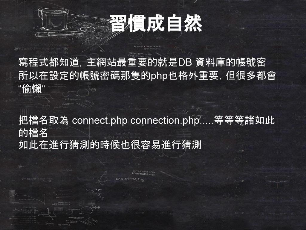 習慣成自然 寫程式都知道,主網站最重要的就是DB 資料庫的帳號密 所以在設定的帳號密碼那隻的p...