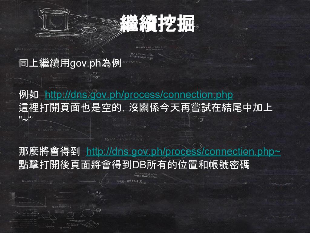 繼續挖掘 同上繼續用gov.ph為例 例如 http://dns.gov.ph/process...