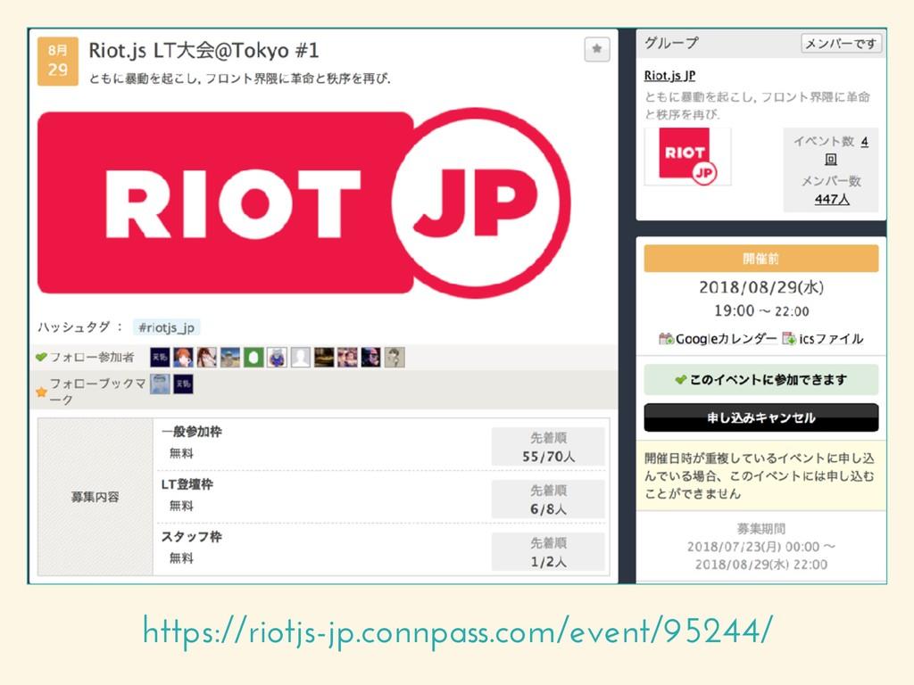 https://riotjs-jp.connpass.com/event/95244/