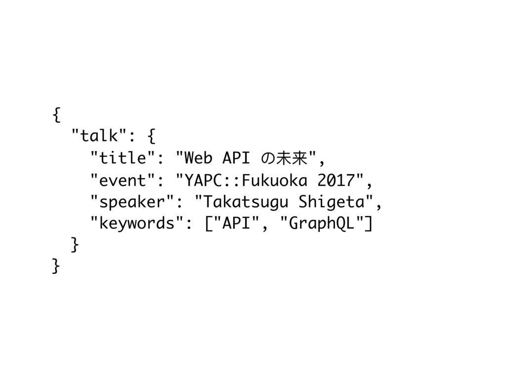 "{ ""talk"": { ""title"": ""Web API の未来"", ""event"": ""Y..."