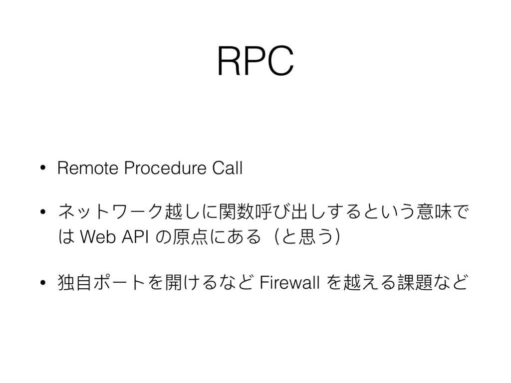 RPC • Remote Procedure Call • ネットワーク越しに関数呼び出しする...