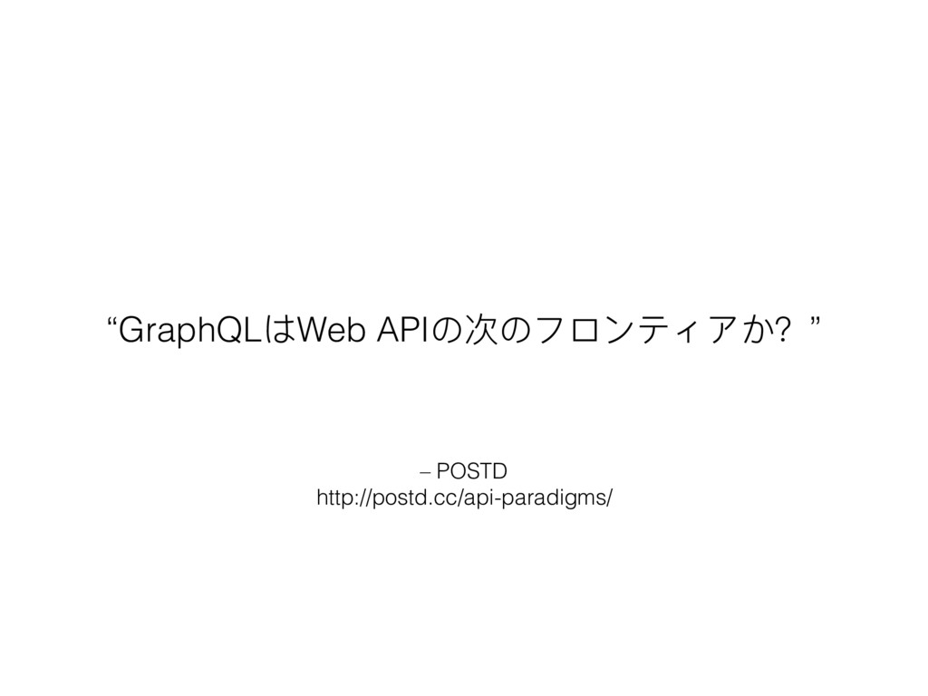 "– POSTD http://postd.cc/api-paradigms/ ""GraphQL..."