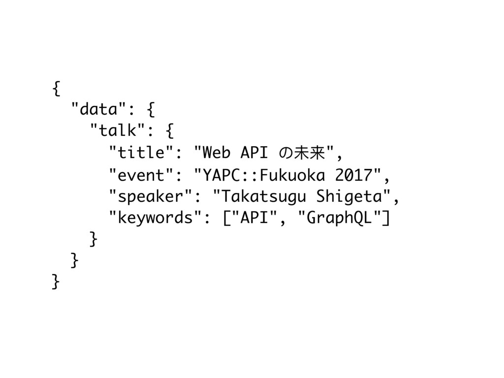 "{ ""data"": { ""talk"": { ""title"": ""Web API の未来"", ""..."