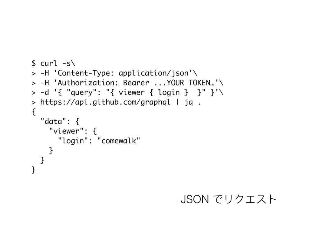 $ curl -s\ > -H 'Content-Type: application/json...