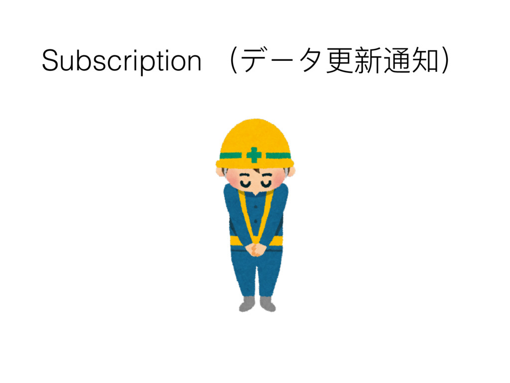 Subscription (データ更更新通知)