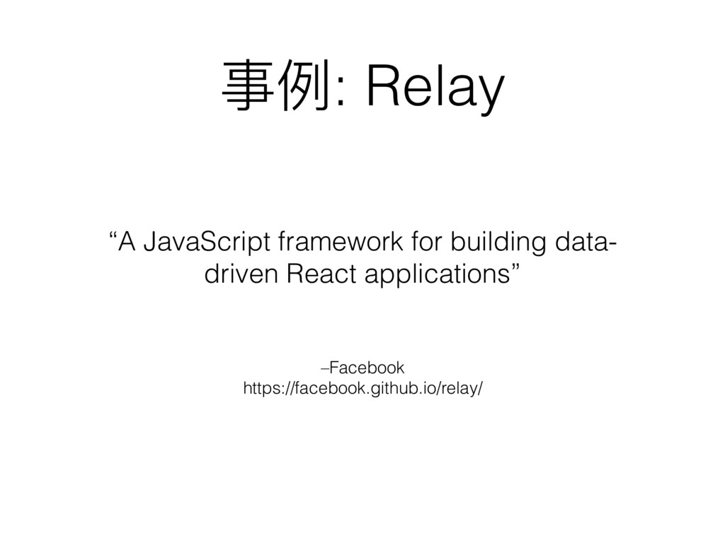 "–Facebook https://facebook.github.io/relay/ ""A ..."