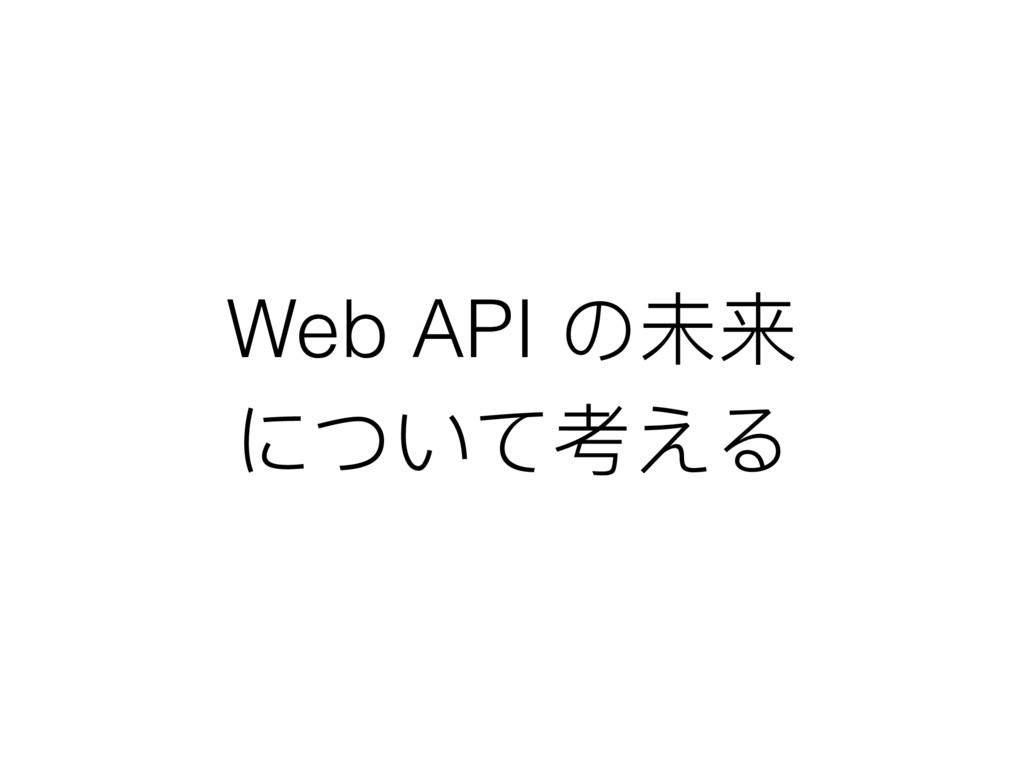 Web API の未来 について考える