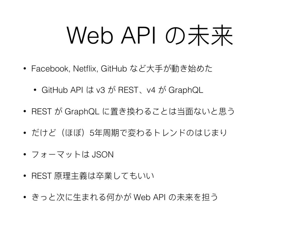 Web API の未来 • Facebook, Netflix, GitHub など⼤大⼿手が動...