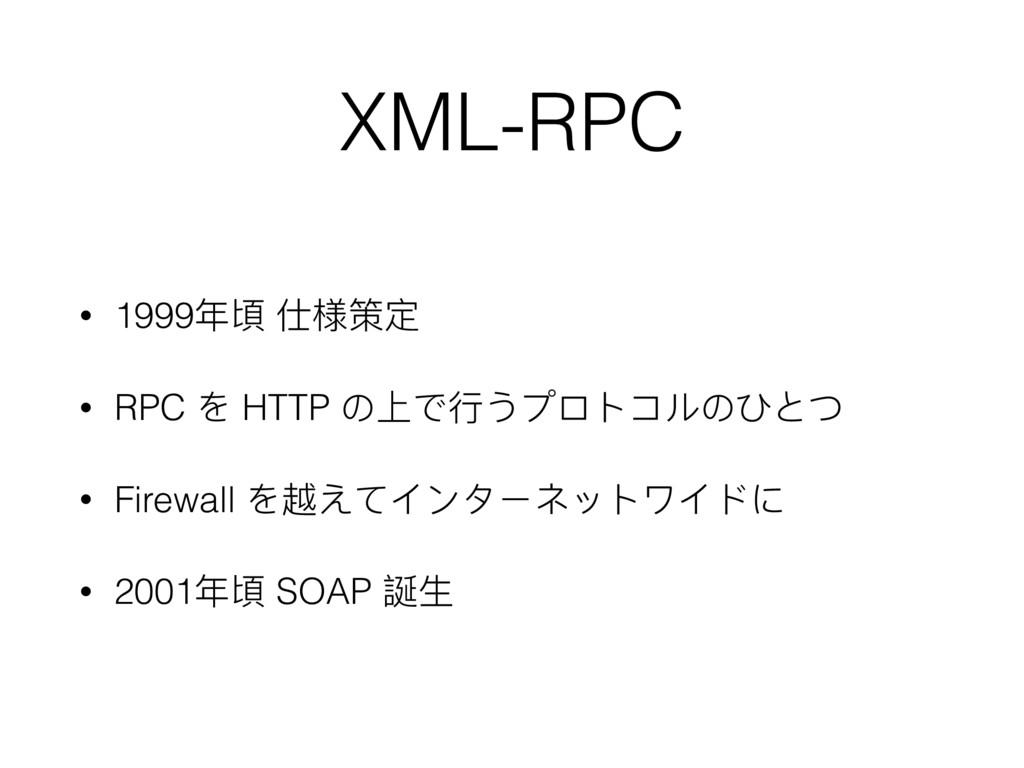 XML-RPC • 1999年年頃 仕様策定 • RPC を HTTP の上で⾏行行うプロトコ...