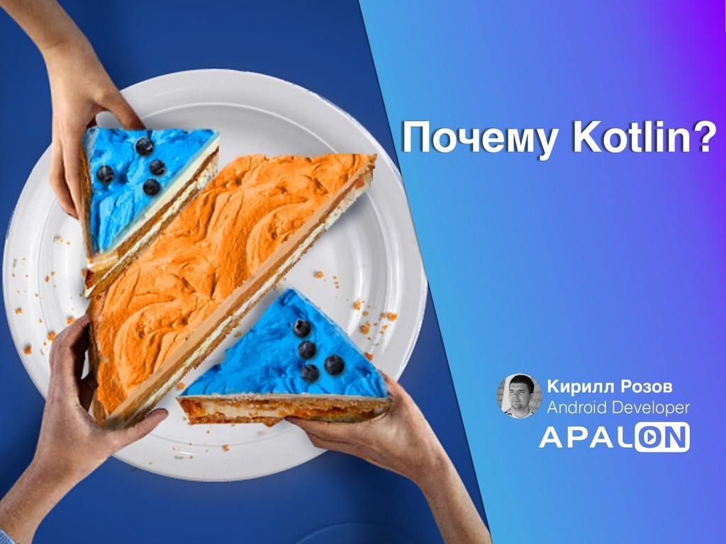 Почему Kotlin? Кирилл Розов Android Developer