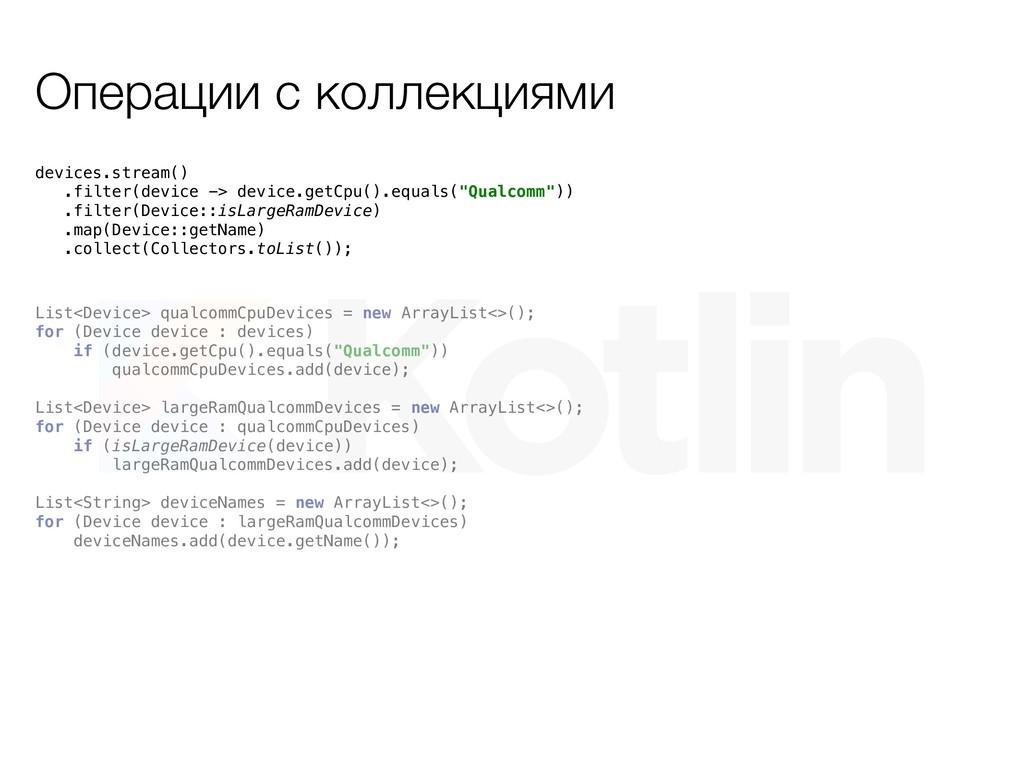 Операции с коллекциями devices.stream() .filter...