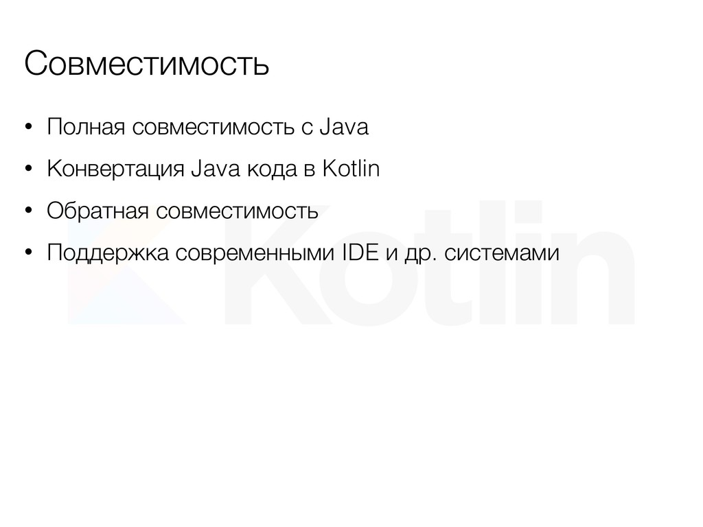 Совместимость • Полная совместимость с Java • К...