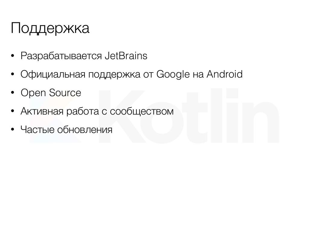 Поддержка • Разрабатывается JetBrains • Официал...