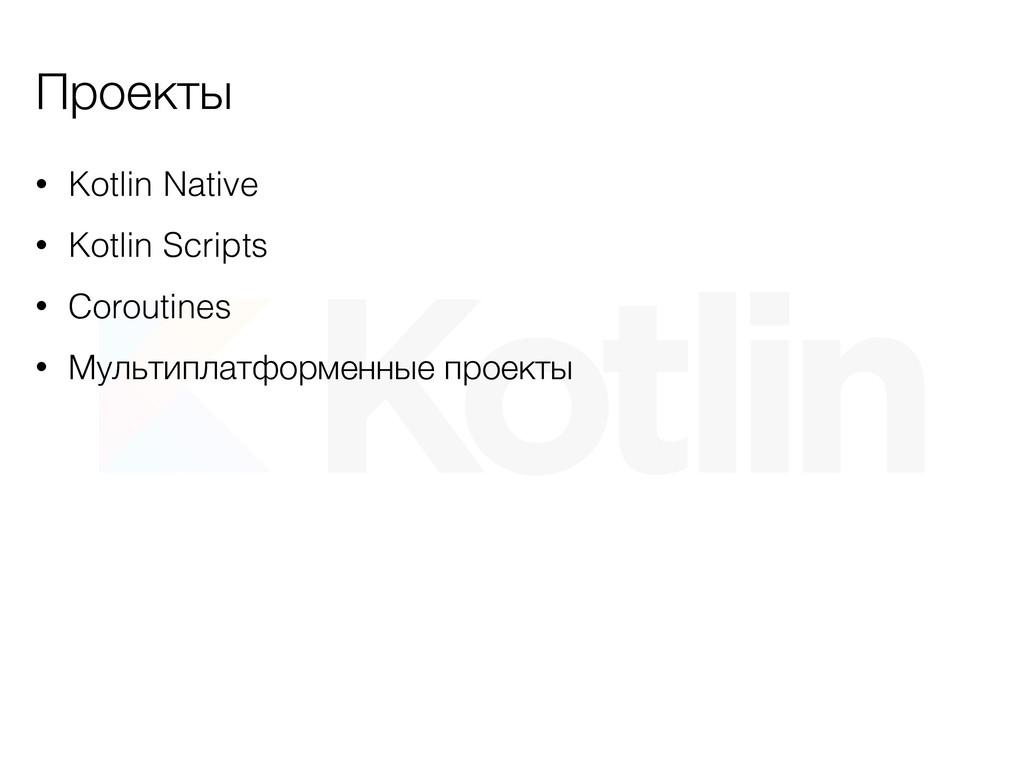 Проекты • Kotlin Native • Kotlin Scripts • Coro...