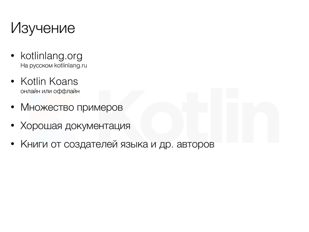 Изучение • kotlinlang.org На русском kotlinlan...