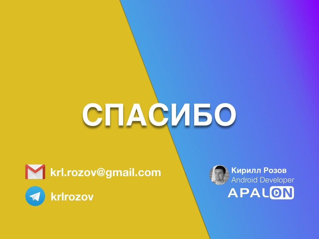krl.rozov@gmail.com krlrozov Кирилл Розов Andro...