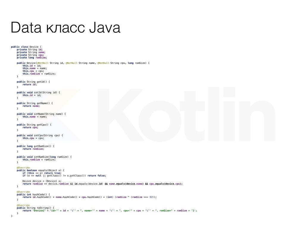 Data класс Java public class Device { private S...