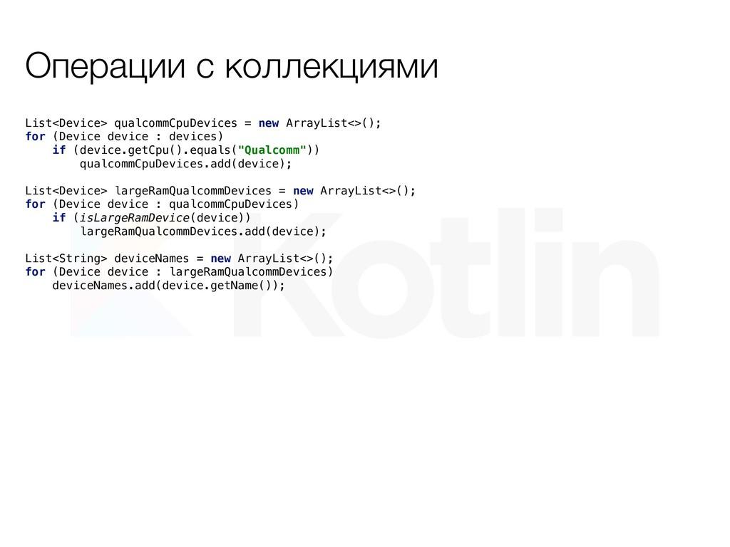 Операции с коллекциями List<Device> qualcommCpu...