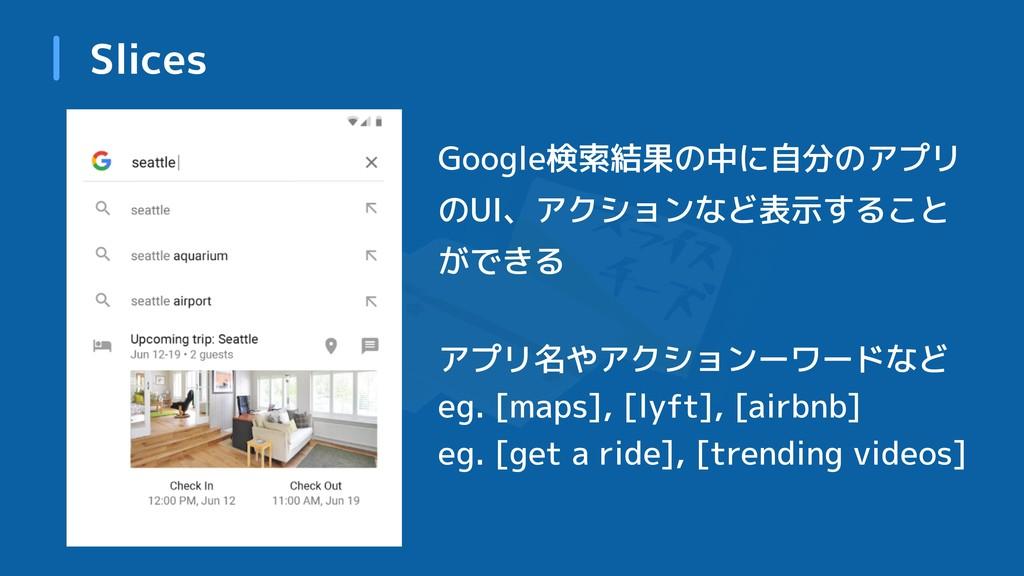 Slices Google検索結果の中に自分のアプリ のUI、アクションなど表示すること がで...