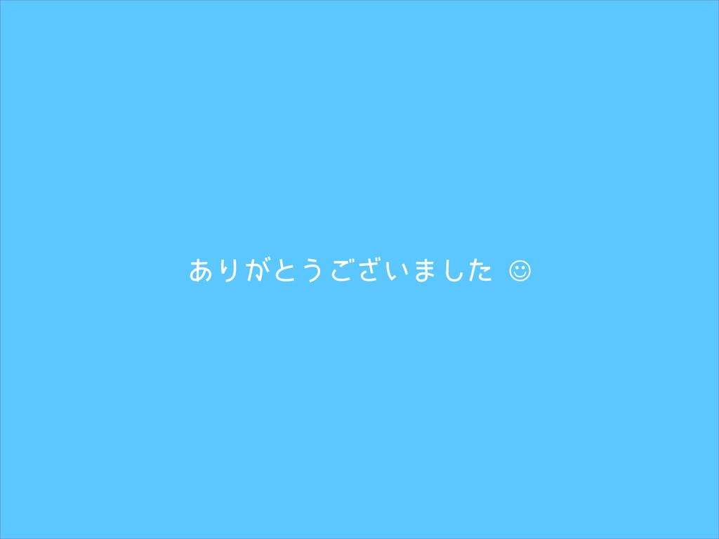 ͋Γ͕ͱ͏͍͟͝·ͨ͠ J