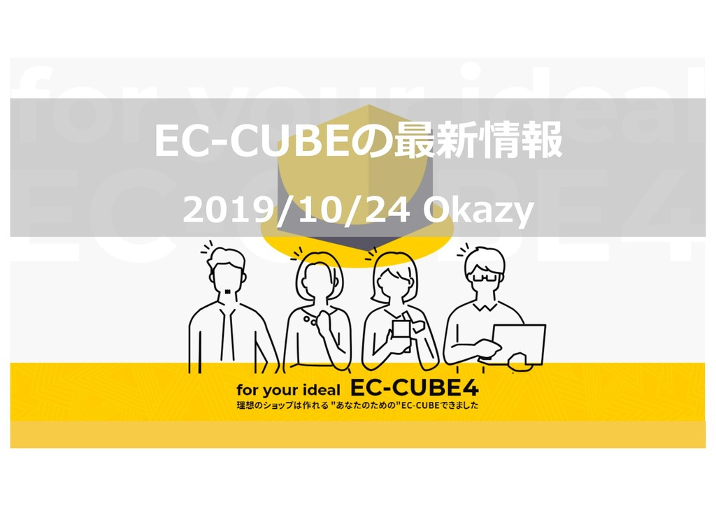 EC-CUBEの最新情報 2019/10/24 Okazy