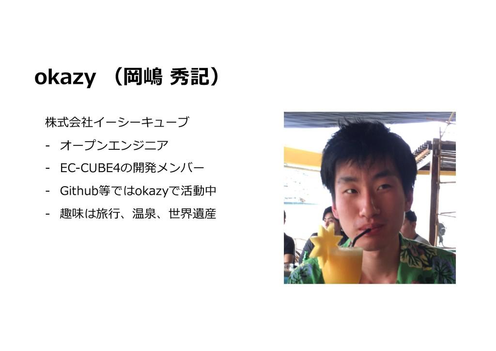 okazy (岡嶋 秀記) 株式会社イーシーキューブ - オープンエンジニア - EC-CUB...